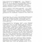 Научная автобиография. 1998