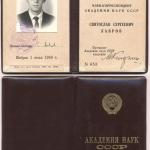 Удостоверение, 01.07.1966