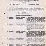 Приказ, 19.06.1945