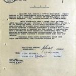 Акт, 04.06.1945