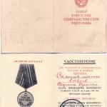 """Удостоверение к медали, 09.06.1945-30.10.1945 """"За взятие Берлина"""""""