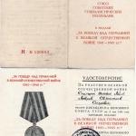 """Удостоверение к медали, 09.05.1945-09.05.1946 """"За победу над Германией в Великой Отечественной войне 1941-1945 гг."""""""
