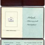 Орденская книжка, 17.06.1961-23.06.1961