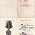 """Удостоверение к медали, 09.06.1945-09.05.1946 """"За освобождение Варшавы"""""""