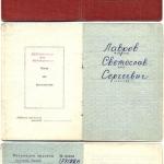 Орденская книжка, 29.11.1946