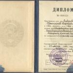 Диплом, 23.06.1944