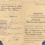 Выписка из зачетной ведомости, 01.07.1944(?)