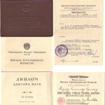 Диплом доктора наук, 15.01.1959