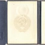 Диплом с отличием, 30.06.1954