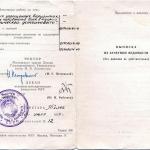 Выписка из зачетной ведомости, 30.06.1954