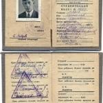 Студенческий билет, 01.09.1939-01.09.1941