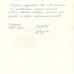 Свидетельство. 1983