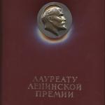 Лауряту Ленинской премии